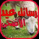 رسائل عيد الاضحى 2017 by mohamed yamani