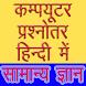 Computer GK in Hindi All IT GK by tetarwalsuren