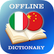 Italian-Chinese Dictionary by AllDict