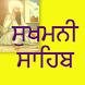 Sukhmani Sahib - ਸੁਖਮਨੀ ਸਾਹਿਬ