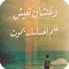 خواطر وصور كلام حزين by Apps.Mashaly