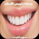 خلطات تبييض الأسنان بدون نت by gregodev