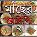 মাছের রেসিপি - 2 ( Fish Recipe - 2 ) by eKushey Apps
