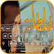 Saad Lamjarred Ghaltana by JMSJ Games