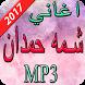 اغاني شمه حمدان 2017 by yitachi