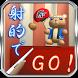 射的でGO by Unimate