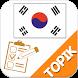 TOPIK Test, Korean TOPIK by Language Test Studio
