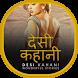 देसी कहानी - Desi Kahani by someapps4you