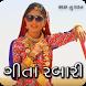 Geeta Rabari by Nds Globle