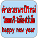 คำอวยพรปีใหม่ by nikom apps