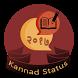 Kannada Status | ಕನ್ನಡ ಸ್ಟೇಟಸ್ 2017 by statusappworld