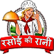 Rasoi Rani - Queen of Kitchen by Utsav LLC