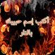 كتابة الإسم بالنار by Wanish Apps