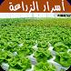 أسرار و أساليب الزراعة by abdo.apps