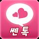 쎈톡 - 화상채팅,영상채팅,랜덤채팅 by teamStory