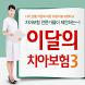 치아보험 다이렉트 by 보험 전문 비교몰