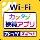【公式】「フレッツ・スポット」カンタン接続アプリ by 西日本電信電話株式会社