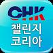 CHK 챌린지 코리아 by BARO corp.