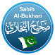 Sahih Bukhari Urdu Hadith Book by Imagination to Innovation