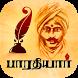 Bharathiyar Tamil Padalgal -4 by Abirami Recording Company