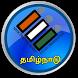 TN Voter Services●வாக்காளர் அட்டை by tamil apps