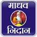 Madhav Nidan by ATREYA
