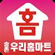 우리홈마트 송촌점 by 승일인쇄