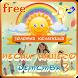 Песни нашего детства 3 – Золотая коллекция FREE by D-iTech apps