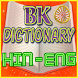 BK Murli Dictionary (H to E) by HighLight Apps