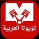 منتديات تويوتا العربية