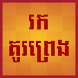 Find love by birthdate (Khmer) by TeaHouse68