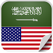 English Arabic Dictionary by ur-apps