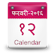 Hindi Calendar 2016 by GrowUp Infotech