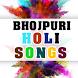 Videos Bhojpuri Holi Songs by Riya Ahuja 554