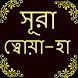সূরা ত্বোয়া-হা by w3app9