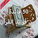 50 فائدة من فوائد القران by Ghassen Soussi