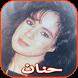 Hanan Songs by musicapp