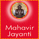 Mahavir Jayanti SMS Greetings by U Square Infotech