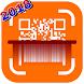 Master Barcode Scanner