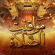 برنامج المؤذن ومواقيت الصلاة by sona Apps
