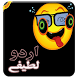 Urdu Lateefy by AvinireTech Global