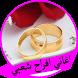 اغاني افراح شعبي 2018 by devappsimo02