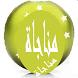 مناجات by elazraq khadija