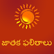 Telugu Horoscope: Rasi Phalalu by Ojas Softech Pvt Ltd