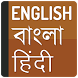 English to Bangla and HIndi by DualDictionary