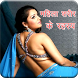 Mahila Sharir Ke Rahasya by Super Hot Apps