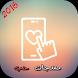 مسجات حب ورومانسية by Free App Arabic