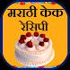 Marathi Cake Recipes by Urva Apps