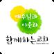 함께하는교회(하남시) by 애니라인(주)