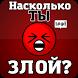 Тест на злость (агрессивность) by developer.stref